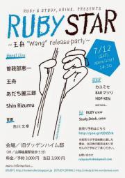 <RUBYSTAR vol.4> @兵庫 神戸 旧グッゲンハイム邸