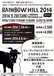 <服部緑地 Rainbow Hill 2014> @大阪 服部緑地 野外音楽堂