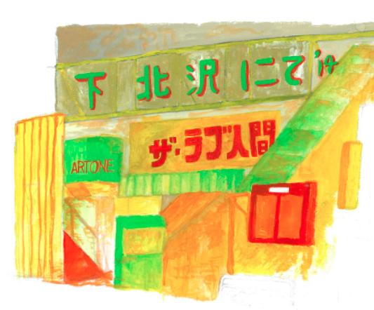 <下北沢にて '14> @東京 下北沢 ライブハウスなど