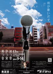 <高知 街 ラララ音楽祭 2014> @高知 中央公園,帯屋町公園,ほか屋外会場