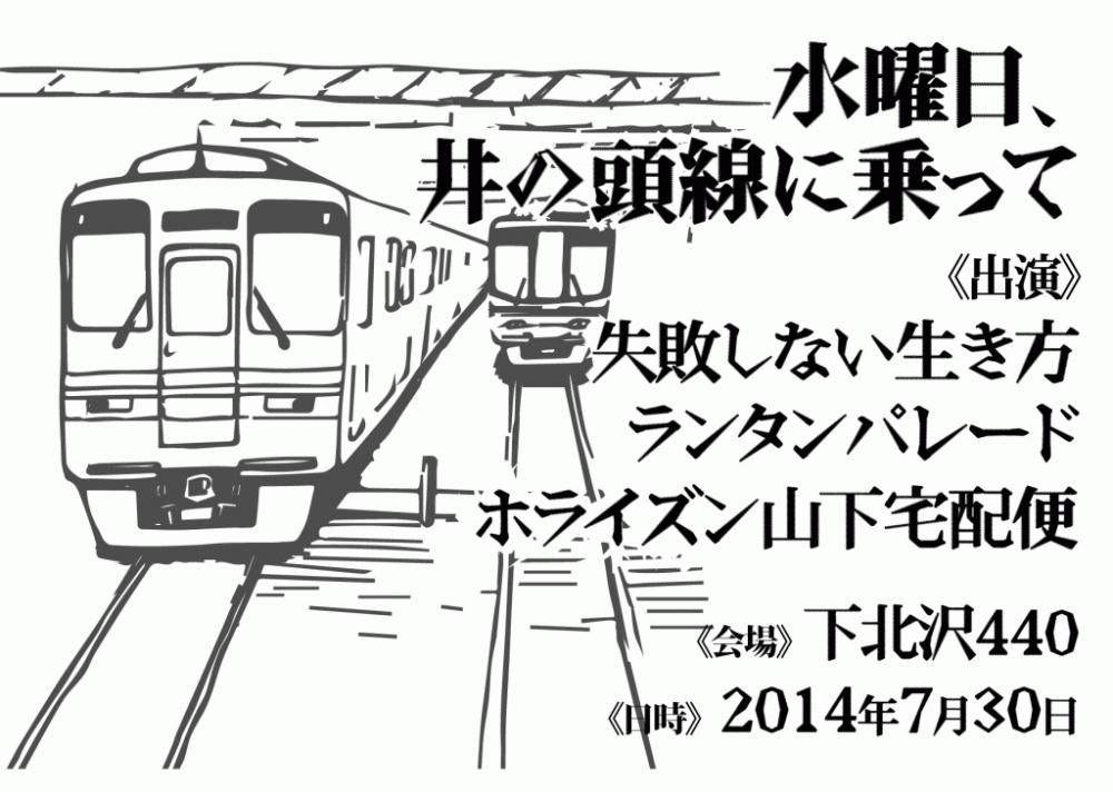 <水曜日、井の頭線に乗って> @東京 下北沢 440 (four forty)