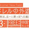 "<MERRELL presents ""LET'S GET OUTSIDE"" Festival 2014> @東京 立川 国営昭和記念公園 みんなの原っぱ"