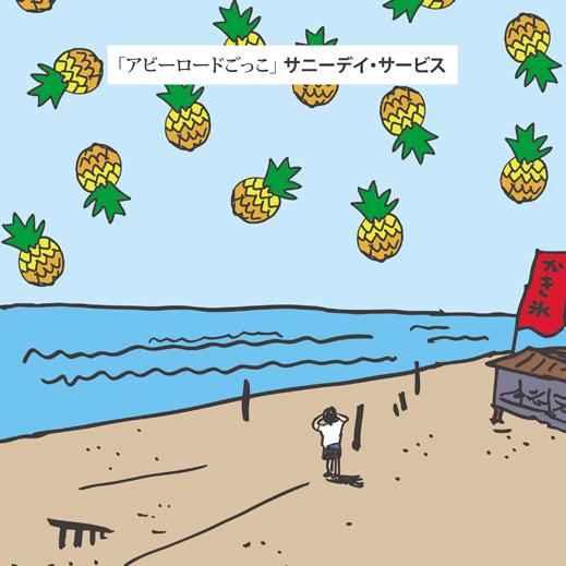 <サニーデイ・サービス『アビーロードごっこ』発売記念 曽我部恵一 インストアライブ> @東京 HMV record shop 渋谷
