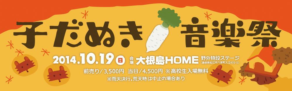 <子だぬき音楽祭> @島根 松江 大根島HOME 野外特設ステージ