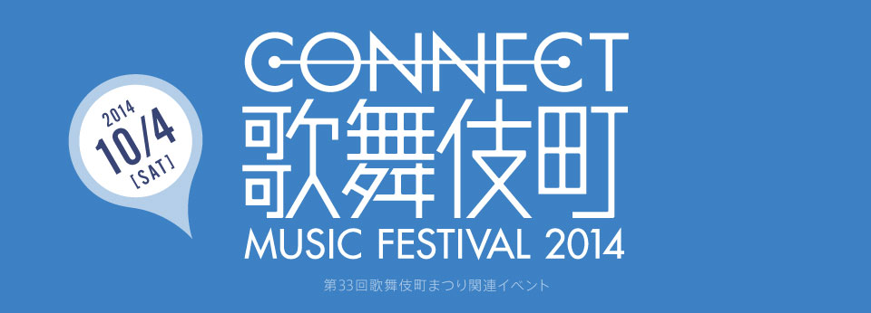 <CONNECT 歌舞伎町Music Festival 2014> @東京 新宿 歌舞伎町6会場