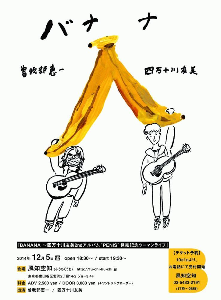 "<BANANA 〜四万十川友美2ndアルバム""PENIS""発売記念ツーマンライブ> @東京 下北沢 風知空知"