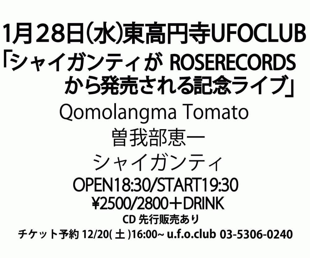 <シャイガンティがROSE RECORDSから発売される記念ライブ> @東京 東高円寺 U.F.O. CLUB