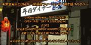 <★緊急★平日DINER~居酒屋フィーリング 弾き語りの夕べ~> @東京 渋谷 Milkyway