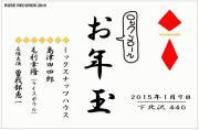 <ミクナハ2015『ロックンロールお年玉』> @東京 下北沢 440 (four forty)