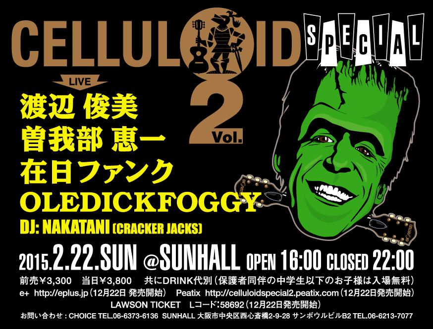 <CELLULOID SPECIAL 2> @大阪 心斎橋 SUNHALL