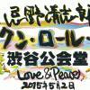 <忌野清志郎 ロックン・ロール・ショー 渋谷公会堂 Love & Peace 2015年5月2日> @東京 渋谷公会堂