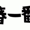 <祝 春一番 2015> @大阪 服部緑地野外音楽堂
