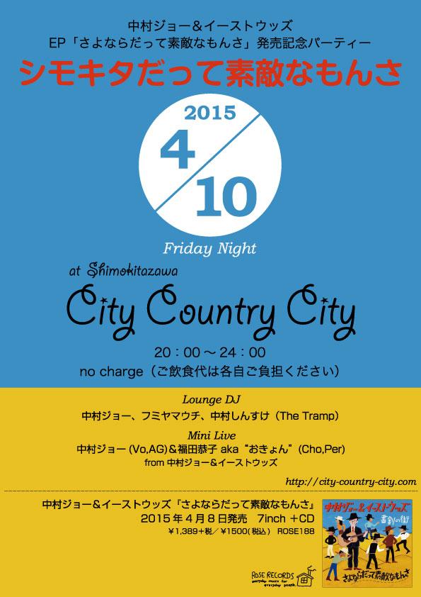 <中村ジョー&イーストウッズ EP「さよならだって素敵なもんさ」発売記念パーティー 【シモキタだって素敵なもんさ】>@下北沢City Country City