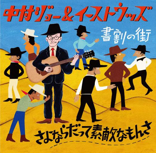 <中村ジョー&イーストウッズ 7インチ発売記念ライブ> @東京 原宿ストロボカフェ
