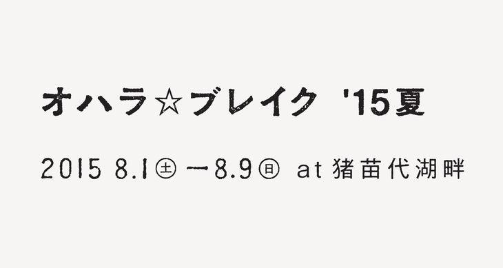 <オハラ☆ブレイク'15夏> @福島 猪苗代湖畔 天神浜