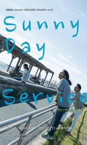 <SUNNY DAY SERVICE Asia tour Live in Seoul -空中キャンプ presents すばらしくてNICE CHOICE vol.17 -> @韓国 空中キャンプ