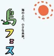 <shima fes SETOUCHI 2015 〜百年つづく、海の上の音楽祭〜> @香川 小豆島 ふるさと村