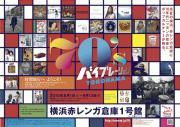<70's バイブレーション ~横浜でダージリン・スペシャル~> @神奈川 KAAT 神奈川芸術劇場ホール