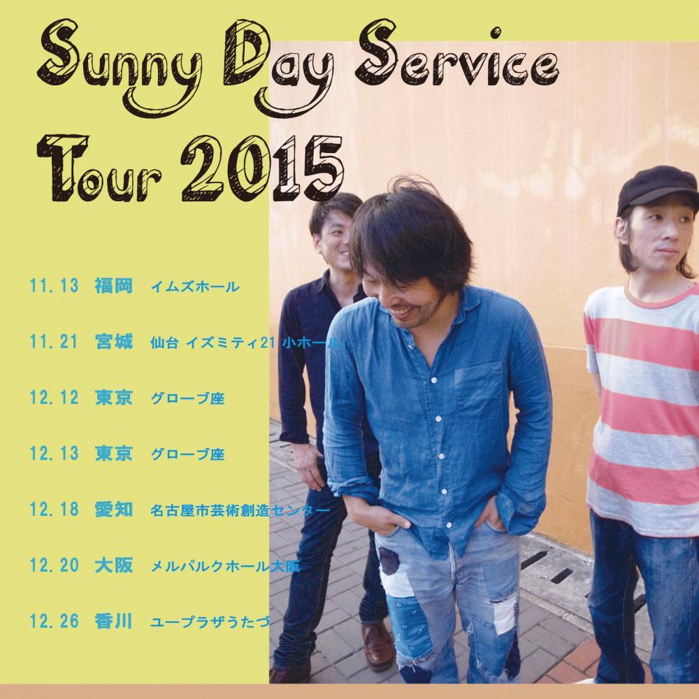 <サニーデイ・サービス TOUR 2015> @宮城 仙台 イズミティ21 小ホール