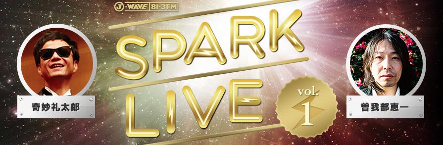<J-WAVE SPARK LIVE Vol.1> @東京 上野恩賜公園野外ステージ(水上音楽堂)