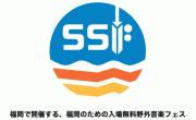 <SEACOAST SOUNDS FUKUOKA 2015> @福岡 福岡タワー シーサイドスクエア