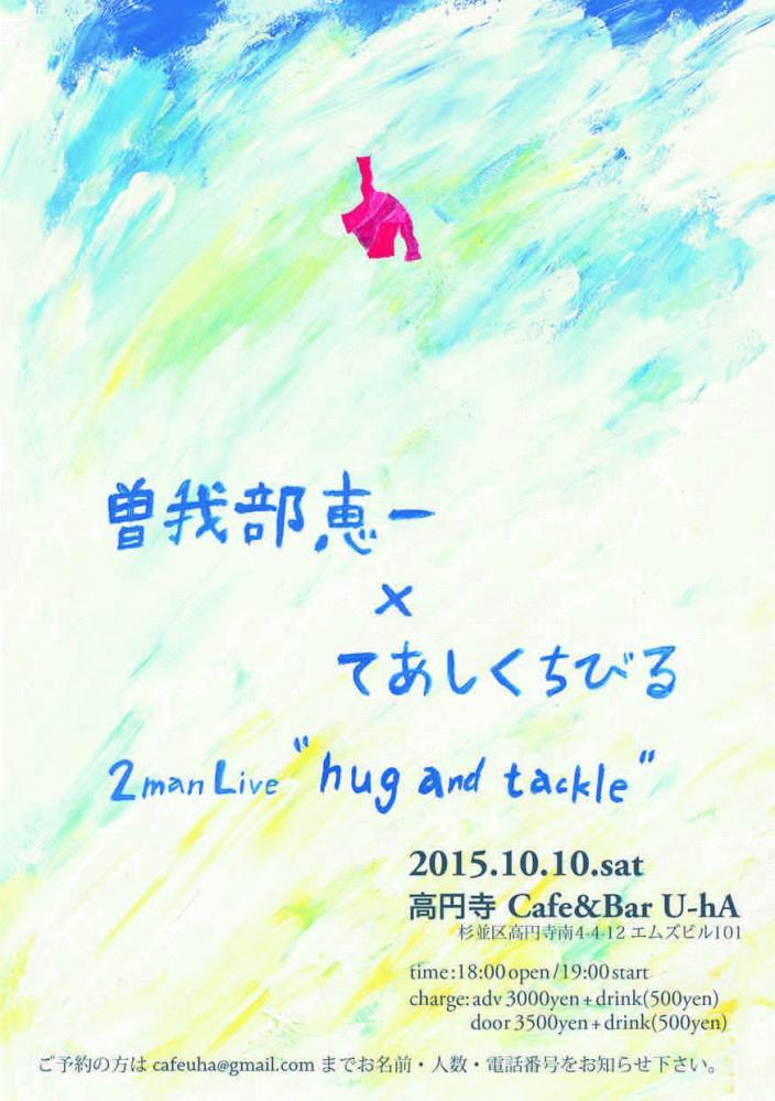 """<曽我部恵一×てあしくちびる 2man live """"hug and tackle""""> @東京 高円寺 Cafe&Bar U-hA"""