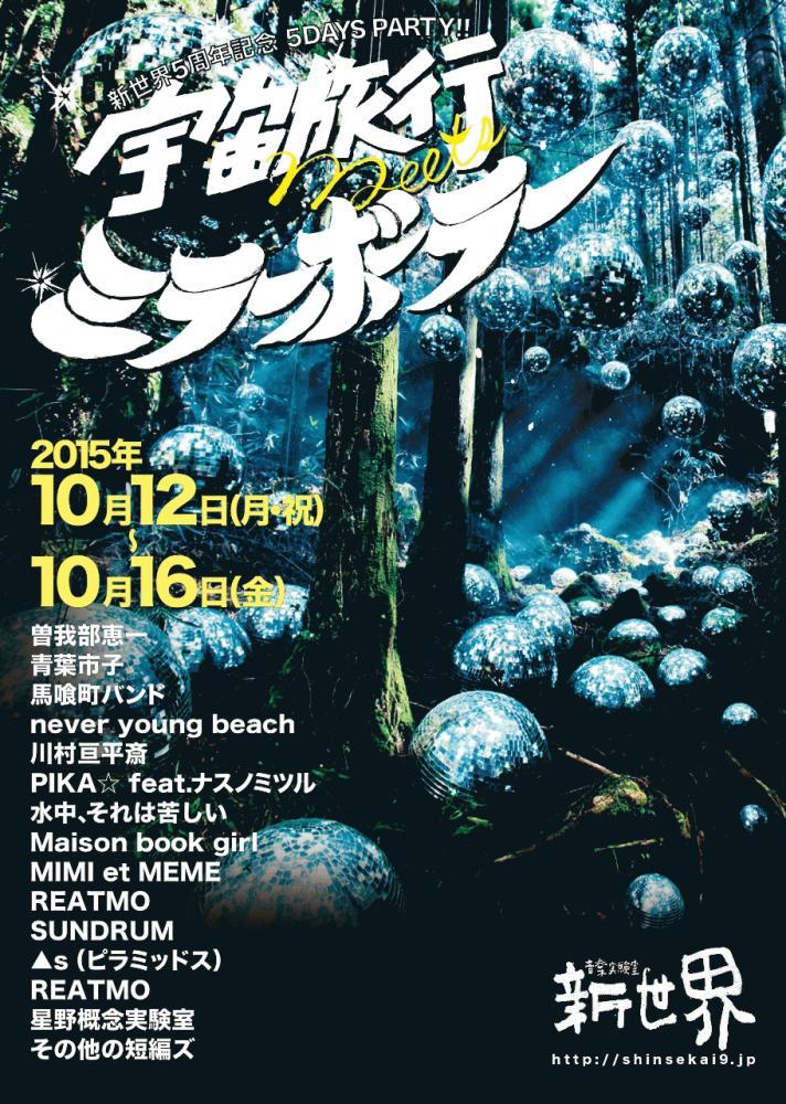 <新世界5周年記念 5DAYS PARTY!!『宇宙旅行 meets ミラーボーラー』〜Welcome to our Bonfire!!〜> @東京 六本木 新世界