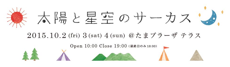 <太陽と星空のサーカス@たまプラーザテラス 5th Anniversary> @神奈川 横浜市 たまプラーザテラス