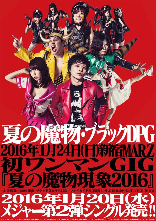 <夏の魔物・ブラックDPG 初ワンマンGIG「夏の魔物現象2016」> @東京 新宿 MARZ