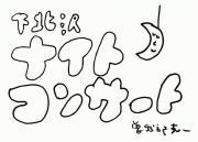 """<下北沢ナイトコンサート """"秋""""> @東京 下北沢 440 (four forty)"""