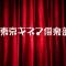 <東京キネマ倶楽部プレゼンツ 〜ヨカノスゴシカタ 2〜> @東京 東京キネマ倶楽部
