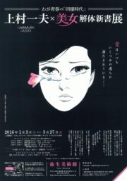 <上村一夫展 音楽イベント・曽我部恵一ミニライヴ> @東京 弥生美術館 2階展示室