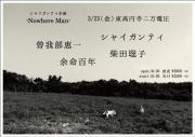 <シャイガンティ企画 -Nowhere Man-> @東京 東高円寺 二万電圧