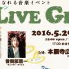 <LIVE GREEN 2016> @広島 本願寺広島別院