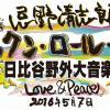 <忌野清志郎 ロックン・ロール・ショー 日比谷野外音楽堂 Love&Peace 2016年5月7日> @東京 日比谷野外音楽堂