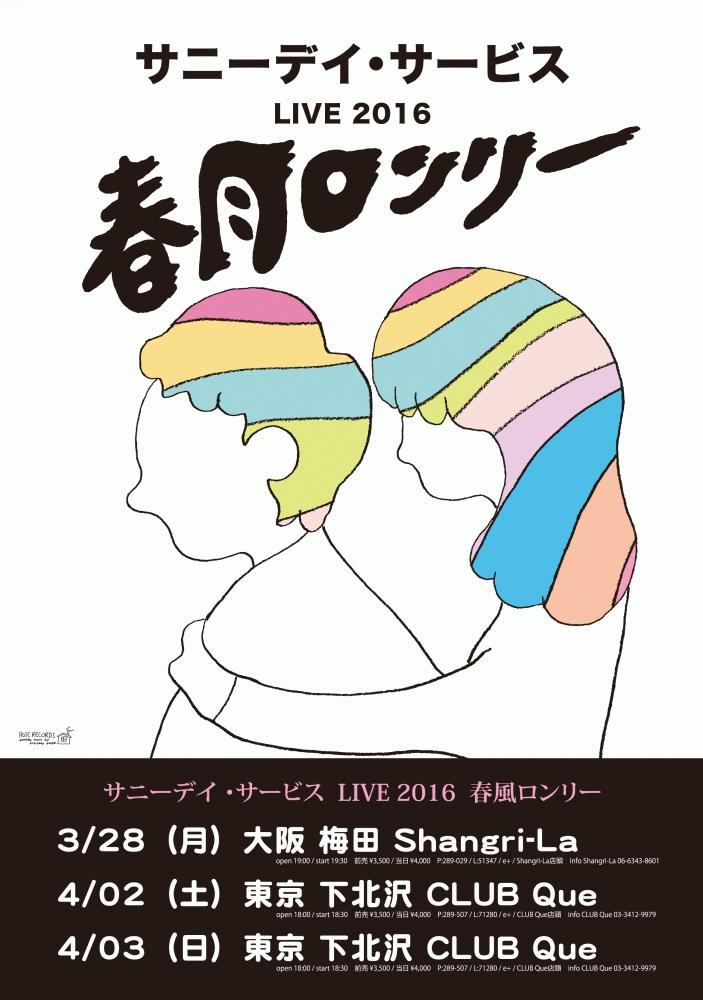 <サニーデイ・サービス LIVE 2016 春風ロンリー> @東京 下北沢 CLUB Que