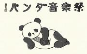 <第5回 パンダ音楽祭> @東京 上野恩賜公園野外ステージ(水上音楽堂)