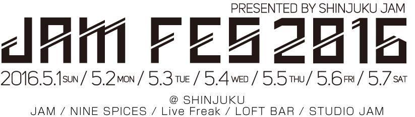 <JAM FES 2016 ~遂に!? 1週間FESへ進化を! 伝説作ります!!~> @東京 新宿JAM