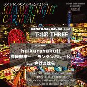 <ROSE RECORDS presents 下北沢サマーナイトカーニバル> @東京 下北沢 THREE