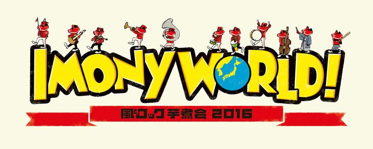 <風とロック芋煮会 2016 KAZETOROCK IMONY WORLD> @福島 白河市 しらさかの森スポーツ公園