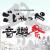 <ごじゃっぺ音楽祭2016(茨城県ひたちなか市)>@勝田駅周辺イベント会場