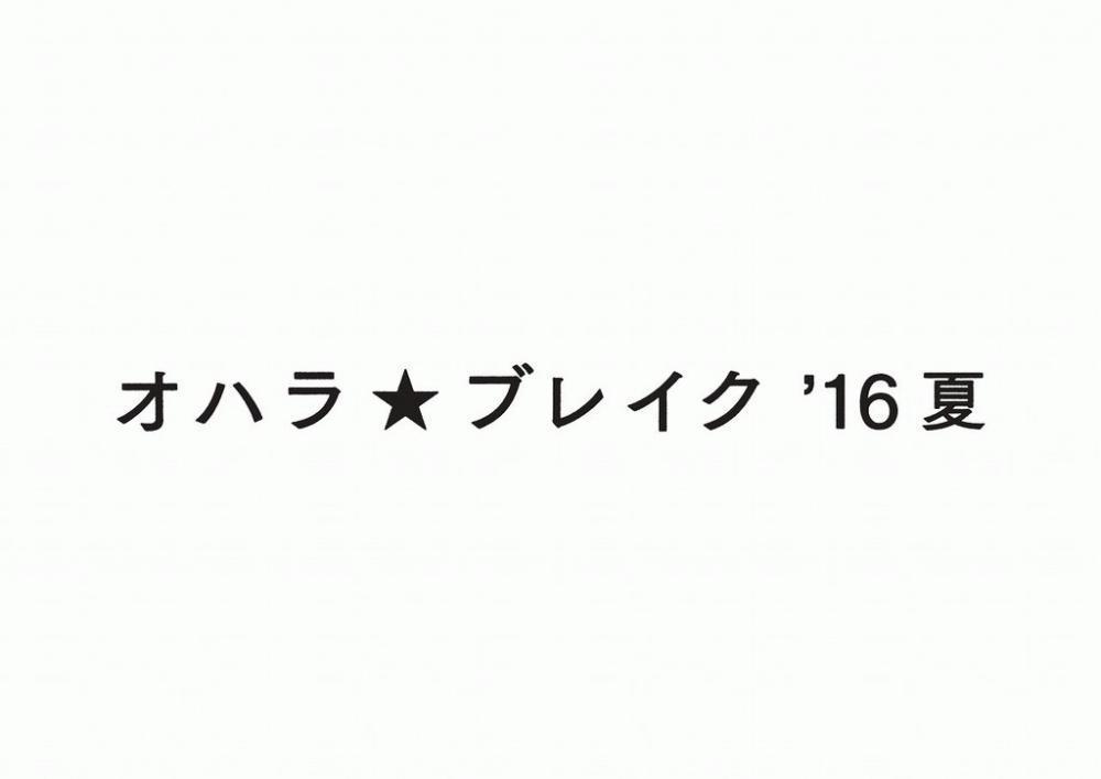 <オハラ☆ブレイク'16夏> @福島 猪苗代湖畔 天神浜