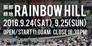 <服部緑地 Rainbow Hill 2016> @大阪 服部緑地 野外音楽堂