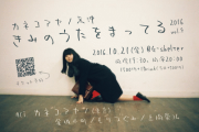 <カネコアヤノ来沖『きみのうたをまってる2016 VOL.4』>@G-shelter