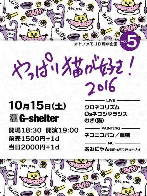 <オトノメモ10周年 やっぱり猫が好き!2016>@G-shelter