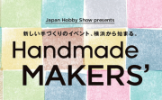 <Handmade MAKERS'> @神奈川 パシフィコ横浜A・Bホール