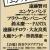 <祝!生誕70年「エンケン祭り」> @東京 渋谷 CLUB QUATTRO
