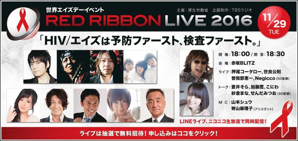 <RED RIBBON LIVE 2016> @東京 赤坂BLITZ