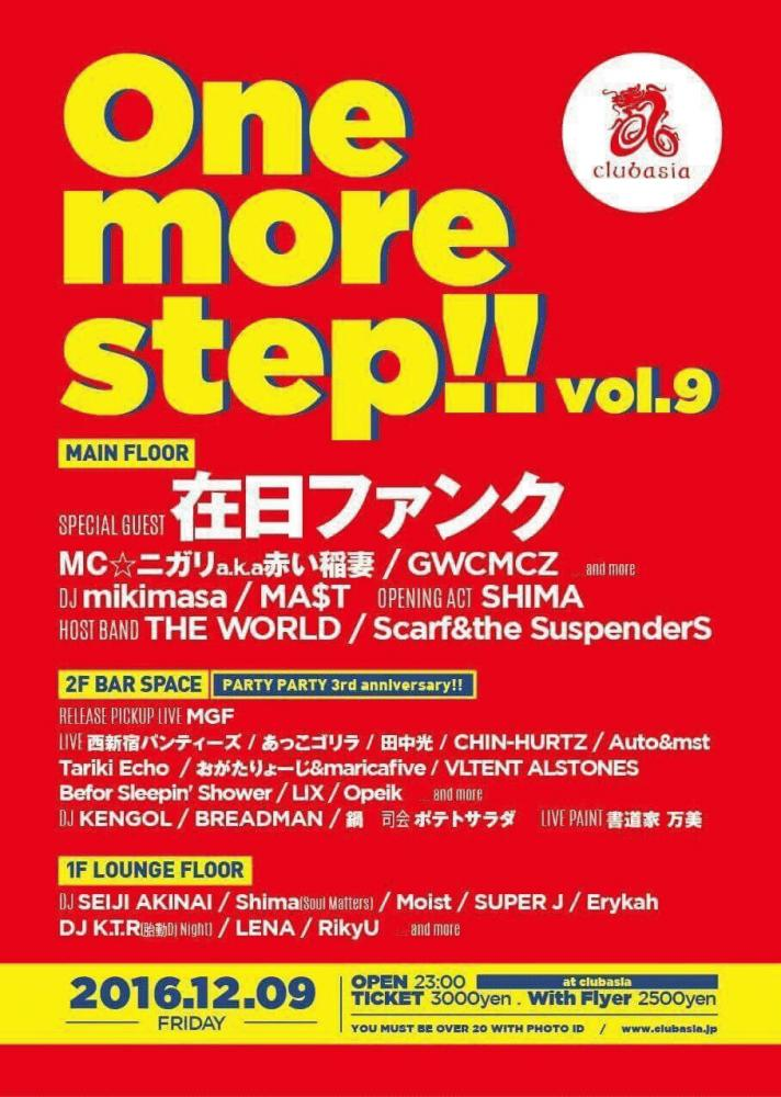 "<""One more step!!""vol.9>@東京 clubasia"