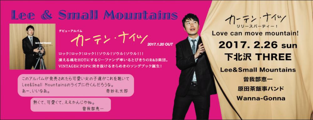 <『カーテン・ナイツ』リリースパーティー Love can move mountain!> @東京 下北沢 THREE